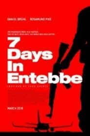 7 Days in Entebbe เที่ยวบินนรกเอนเทบเบ้